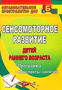 Высокова Т. П. - Сенсомоторное развитие детей раннего возраста: программа, конспекты занятий обложка книги