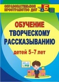 Граб Л.М. - Творческое рассказывание: обучение детей 5-7 лет обложка книги