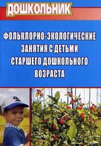 Фольклорно-экологические занятия с детьми старшего дошкольного возраста Лапшина Г. А.