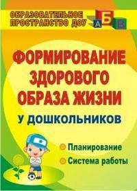 Формирование здорового образа жизни у дошкольников: планирование, система работы Карепова Т. Г.