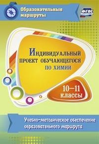 Пильникова Н. Н. - Индивидуальный проект обучающегося по химии. 10-11 классы: учебно-методическое обеспечение образовательного маршрута обложка книги