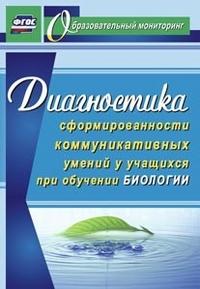 Горленко Н. М. - Диагностика сформированности коммуникативных умений у учащихся при обучении биологии обложка книги