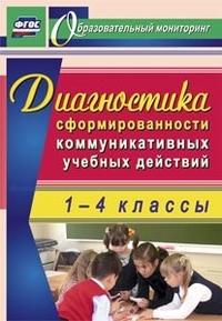 Запятая О. В. - Диагностика сформированности коммуникативных учебных действий у младших школьников обложка книги