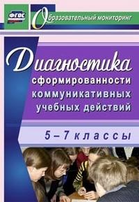 Запятая О. В. - Диагностика сформированности коммуникативных учебных действий у учащихся 5-7 классов обложка книги