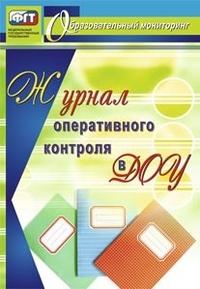 Журнал оперативного контроля в дошкольной организации - фото 1