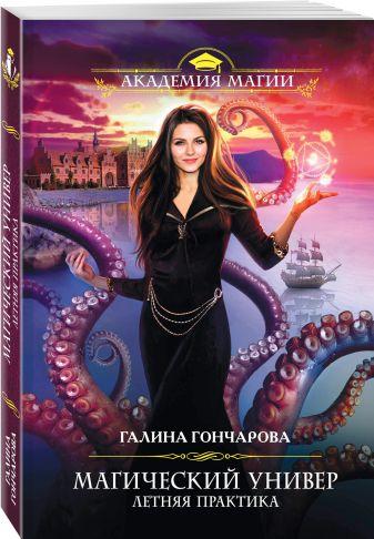 Галина Гончарова - Магический универ. Летняя практика обложка книги