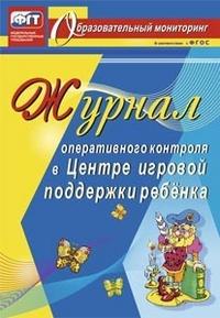 Журнал оперативного контроля в Центре игровой поддержки ребёнка - фото 1