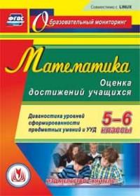 Дюмина Т. Ю., Махонина А. А. - Математика. Оценка достижений учащихся. 5-6 классы. Диагностика уровней сформированности предметных умений и УУД. Компакт-диск для компьютера обложка книги