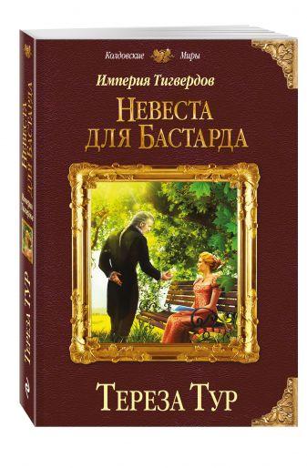 Тереза Тур - Империя Тигвердов. Невеста для бастарда обложка книги