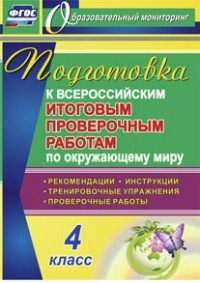 Лободина Н. В. - Подготовка к Всероссийским итоговым проверочным работам по окружающему миру. 4 класс: рекомендации, проверочные работы, тренировочные упражнения, инст обложка книги