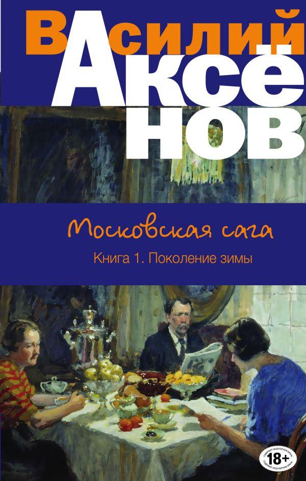 Аксенов Василий Павлович Московская сага. Книга I. Поколение зимы