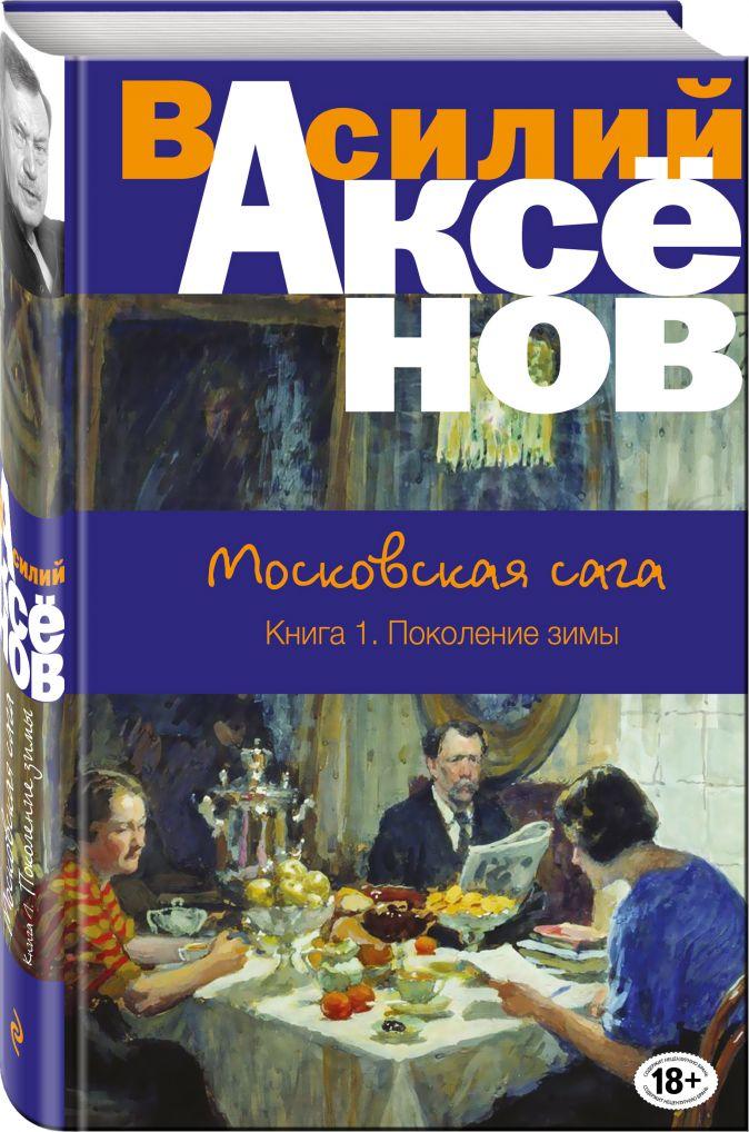 Василий Аксёнов - Московская сага. Книга I. Поколение зимы обложка книги