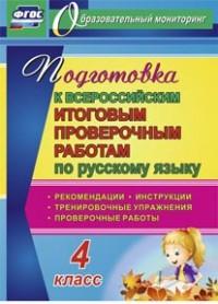 Лободина Н. В. - Подготовка к Всероссийским итоговым проверочным работам по русскому языку. 4 класс: рекомендации, проверочные работы, тренировочные упражнения, инстру обложка книги
