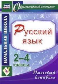 Русский язык. 2-4 классы. Итоговый контроль Болотова Е. А., Воронцова Т. А.
