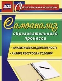 Ривкин Е. Ю. - Самоанализ образовательного процесса: аналитическая деятельность, структура и содержание анализа ресурсов и условий обложка книги