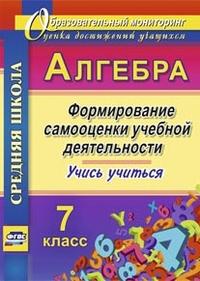 Яровая Е.А. - Алгебра. Формирование самооценки учебной деятельности. 7 класс. Учись учиться! обложка книги
