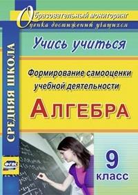 Яровая Е.А. - Алгебра. Формирование самооценки учебной деятельности. 9 класс. Учись учиться! обложка книги