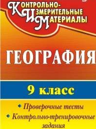География. 9 класс: проверочные тесты, контрольно-тренировочные задания Яковлева Н. В.