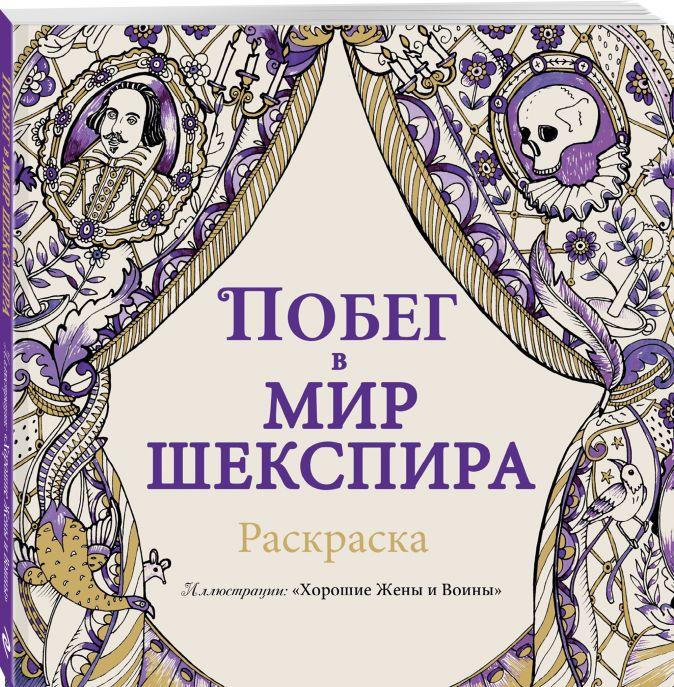 Обгольц Д. - Побег в мир Шекспира. Раскраска обложка книги