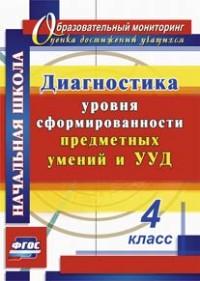 Лаврентьева Т.М., Исакова О. А. - Диагностика уровня сформированности предметных умений и УУД. 4 класс обложка книги