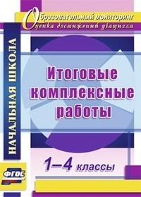 Ласкина Л. Д., Николаева Н. В. - Итоговые комплексные работы. 1-4 классы обложка книги