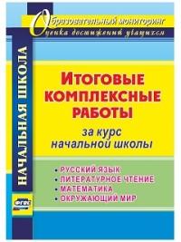 Итоговые комплексные работы за курс начальной школы. Русский язык, литературное чтение, математика, окружающий мир Арнгольд И. В.