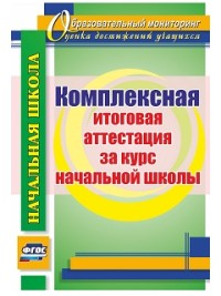 Лободина Н. В. - Комплексная итоговая аттестация за курс начальной школы обложка книги