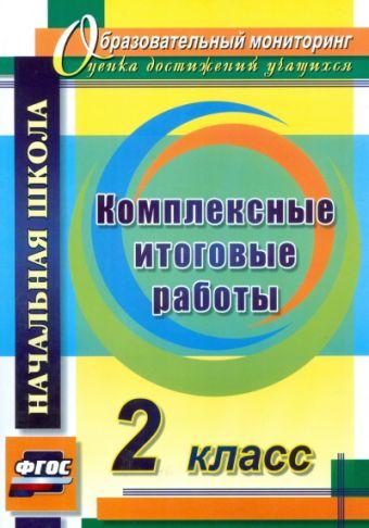 Комплексные итоговые работы. 2 класс Болотова Е. А., Воронцова Т. А.