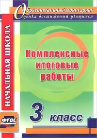 Комплексные итоговые работы. 3 класс Болотова Е. А., Воронцова Т. А.