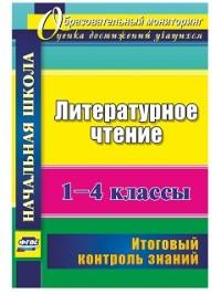 Литературное чтение. 1-4 классы: итоговый контроль знаний Лободина Н. В.
