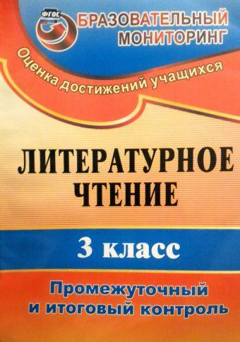 Литературное чтение. 3 класс: промежуточный и итоговый контроль Глинская Н. В.