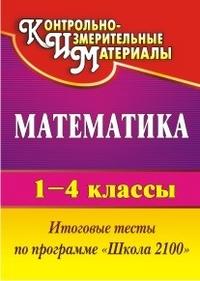 Математика. 1-4 классы: итоговые тесты Рудченко Л. И.