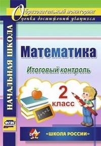 Математика. 2 класс. Итоговый контроль. УМК