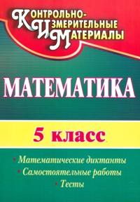Математика. 5 класс: математические диктанты, самостоятельные работы, тесты Полтавская Г. Б.