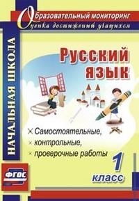 Русский язык. 1 класс: самостоятельные, проверочные, контрольные работы - фото 1