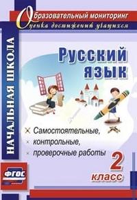 Русский язык. 2 класс: самостоятельные, проверочные, контрольные работы - фото 1