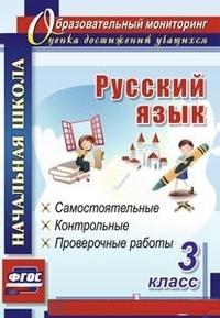 Русский язык. 3 класс: самостоятельные, контрольные, проверочные работы - фото 1