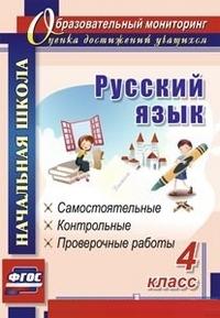 Прокофьева О. В. - Русский язык. 4 класс: самостоятельные, контрольные, проверочные работы обложка книги