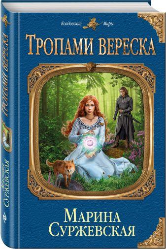Марина Суржевская - Тропами вереска обложка книги