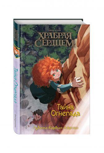 Судипта Бардхан-Кволлен - Тайна Огнепада обложка книги