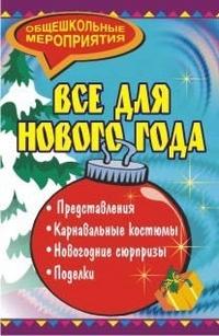 Все для Нового года: представления, поделки, карнавальные костюмы, новогодние сюрпризы Агапова И. А., Давыдова М. А.