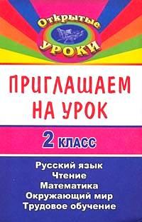 Приглашаем на урок. 2 класс. Русский язык, математика, чтение, окружающий мир, трудовое обучение Семенова Я. Г. и др.