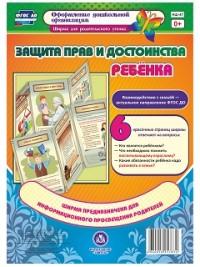 Защита прав и достоинства ребенка. Ширмы с информацией для родителей и педагогов из 6 секций - фото 1