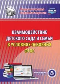 Евдокимова Е. С. - Взаимодействие детского сада и семьи в условиях освоения ФГОС. Компакт-диск для компьютера обложка книги
