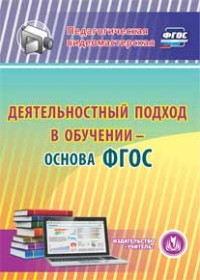 Деятельностный подход в обучении - основа ФГОС. Компакт-диск для компьютера - фото 1