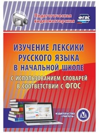 Изучение лексики русского языка в начальной школе с использованием словарей в соответствии с ФГОС. Компакт-диск для компьютера Лободина Н. В.