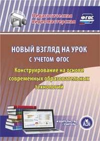 Салагина И. Г., Щербакова С. Г. - Новый взгляд на урок с учетом ФГОС. Конструирование на основе современных образовательных технологий. Компакт-диск для компьютера обложка книги