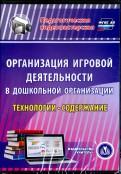 Организация игровой деятельности в ДОО: технологии и содержание. Компакт-диск для компьютера - фото 1