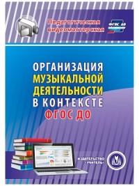 Организация музыкальной деятельности в контексте ФГОС ДО. Компакт-диск для компьютера Кудрявцева Е. А.