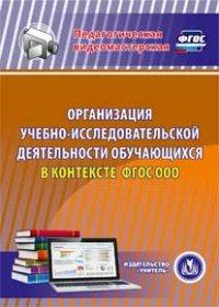 Организация учебно-исследовательской деятельности обучающихся в контексте ФГОС ООО. Компакт-диск для компьютера - фото 1